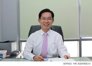 엄경천변호사 (사진제공: 법무법인 가족)