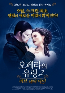 '오페라의 유령 2 : 러브 네버 다이' (사진제공: UPI코리아)