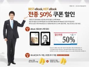 예스24(대표 김기호, www.yes24.com)는 이달 27일부터 시행되는 전자책 도서정가제를 앞두고, 시행 전날인 오는 26일까지 대대적인 전자책 할인 이벤트를 실시한다. (사진제공: YES24)