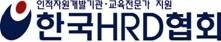 한국HRD협회 (사진제공: 한국HRD협회)