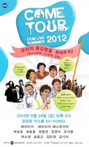 <COME TOUR_ CCM LIVE 2012 SUMMER CONCERT- 개그스타와 ccm의 만남> 포스터 (사진제공: 잉크코퍼레이션)