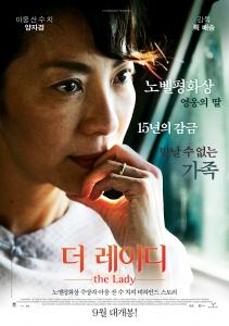 양자경 주연 '더 레이디' (사진제공: CJ엔터테인먼트)