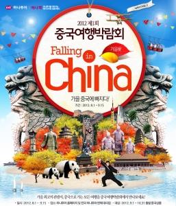 [하나투어]하나투어 온라인 중국여행박람회 Falling in China (사진제공: 하나투어)