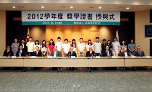 장학증서 수여식을 마치며 재단 임원들과 장학생들이 기념사진을 찍고있다.  (좌측 다섯번째 강신호 회장과 왼쪽에 민건식 이사, 오른쪽에 이춘식 이사) (사진제공: 동아제약)