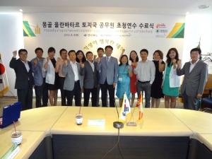 몽골 도시개발분야 공무원 초청연수 수료식 (사진제공: 경상북도청)