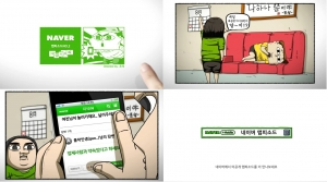 조석 작가 제작, '네이버앱 지식iN' 편 스틸컷 (사진제공: 네이버)