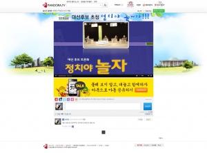판도라TV, '정치야 놀자' 독점 생중계 (사진제공: 판도라TV)