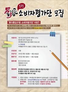 남다른감자탕 소비자평가단 모집 포스터 (사진제공: 보하라)