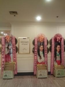 신민아팬클럽, 쌀화환으로 '아랑사또전' 축하 (사진제공: 기부미)