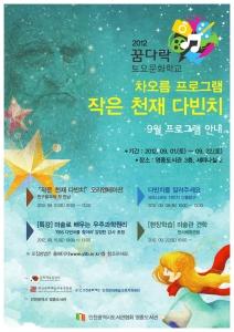 영종도서관의 '작은 천재 다빈치' 프로그램 안내 포스터 (사진제공: 인천광역시도서관발전진흥원)
