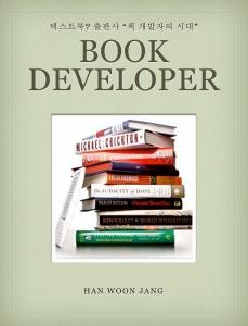 책 개발자의 시대이다. | Book Developer 표지 (사진제공: WD Woonjjangs Delivery)