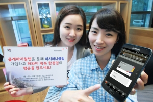 KT와 아시아나항공은 실물 카드 없이 올레 마이월렛 어플을 통해 아시아나항공 고객들에게 멤버십과 쿠폰 서비스를 제공하여 항공 이용객들의 마일리지 관리 편의성을 높이게 됐다고 14일 밝혔다. (사진제공: KT)