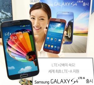 삼성전자가 세계 최초로 LTE-A 서비스를 지원하는 갤럭시 S4 LTE-A를 국내에서 출시한다. 사진은 삼성전자 모델이 삼성동 코엑스 갤럭시존에서 '갤럭시 S4 LTE-A'를 선보이는 모습. (사진제공: 삼성전자)