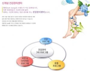 창업아이템 아름다운사람들 건강관리센터 설명 (사진제공: 아름다운사람들)