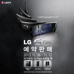 LG전자가 상하로 휘어진 진정한 커브드 스마트폰 LG G 플렉스의 국내시장 예약판매를 8일부터 12일까지 진행한다. 예약판매 안내 사진. (사진제공: LG전자)