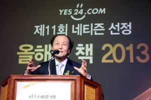 예스24 2013 올해의 책 시상식에서의 조정래 작가 모습 (사진제공: YES24)