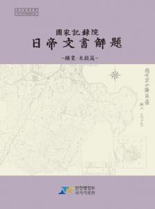 국가기록원이 발간한 일제문서 해제(광업·미곡편) (사진제공: 국가기록원)