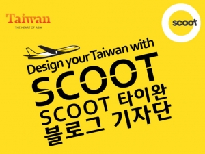스쿠트 항공이 타이완 여행 블로그 기자단을 모집한다. (사진제공: 스쿠트 항공)