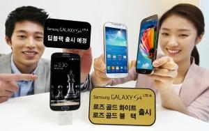 삼성전자가 갤럭시 S4 LTE-A 16GB 모델을 새로운 색상으로 신규 출시하며 프리미엄 라인업을 강화한다. 사진은 서울 삼성동 코엑스 갤럭시존에서 삼성전자 모델이 신제품을 선보이는 모습. (사진제공: 삼성전자)