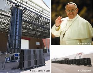 인터엠이 내달 16일 프란치스코 교황방한 행사에 쓰이는 음향설비를 지원한다. (사진제공: 인터엠)