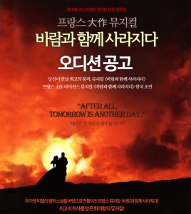 바람과 함께 사라지다 뮤지컬이 국내 초연 오디션을 개최한다. (사진제공: Show Media Group)