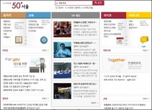 위엠비가 서울시 시니어포털 50+서울 구축사업을 완료했다. (사진제공: 위엠비)