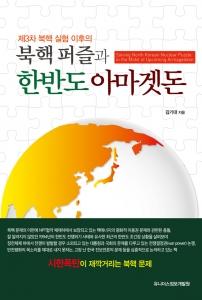 유니더스정보개발원이 북핵 퍼즐과 한반도 아마겟돈을 출간했다. (사진제공: 유니더스정보개발원)