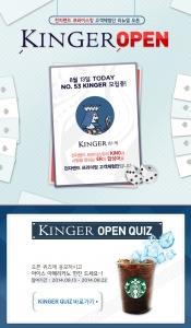 전자랜드 프라이스킹이 자사 공식 온라인 쇼핑몰의 프리미엄 고객체험단 'KINGER(킹저)'를 새롭게 리뉴얼하여 선보였다. (사진제공: 전자랜드)
