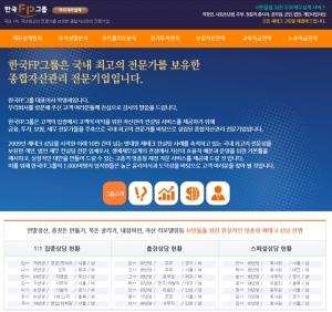 한국FP그룹은 고객상담 후 금융시장의 변화에 유동적으로 대처하기 위해 자체적으로 고객의 재정컨설팅 사후관리까지 전담하고 있어 지속적인 맞춤형 자산관리가 가능하다. (사진제공: 한국FP그룹)