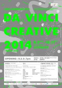 다빈치 크리에이티브 2014 포스터 (사진제공: 서울문화재단)