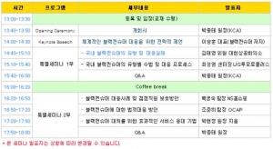 한국콜센터아카데미가 블랙컨슈머 대응전략 및 문제해결을 위안 특별세미나를 개최한다. (사진제공: KCA)