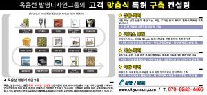 옥윤선 발명디자인그룹이 고객 맞춤식 특허 구축 컨설팅을 실시한다. (사진제공: 옥윤선특허디자인그룹)