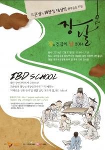 대한장연구학회가 장(腸) 건강의 날, IBD SCHOOL을 개최한다. (사진제공: 대한장연구학회)