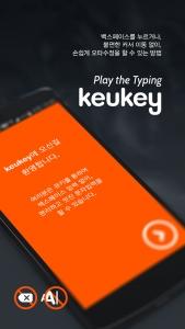 큐키는 스마트폰에 최적화된 오타 수정 솔루션을 품은 자사의 앱을 9월 1일 한국 및 미국 구글 플레이스토어에 출시했다.