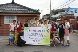 한국보건복지인력개발원 경인사회복무교육센터와 수원시종합자원봉사센터는 8월 30일 수원시 지동 일대에서 벽화그리기 봉사활동을 펼쳤다.