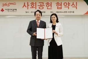365mc는 3일, 사랑의 열매 서울사회복지공동모금회와 사회공헌 공동 파트너로서 폭넓은 사회공헌 활동과 공동발전을 위한 협약을 체결했다.