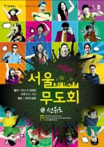 서울문화재단은 서울무도회@선유도를 개최한다.