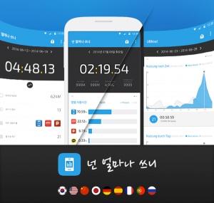 스마트폰 중독 방지 앱 넌 얼마나 쓰니가 독일어 버전 출시 및 추가 기능 업데이트를 실시하였다.