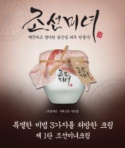 크라클팩토리가 조선미녀크림을 24일부터 일주일 간 쿠팡에서 단독 판매한다고 밝혔다.