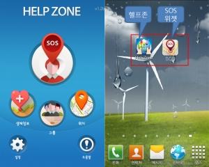 사람을보호하는기업이 보안 앱 헬프존을 정식 출시하였다.