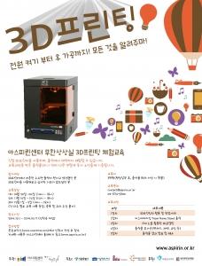 아스피린센터가 무한상상실 교육과정으로 일반인을 대상으로 한 3D프린터 실습교육을 진행한다. (사진제공: 아스피린센터)