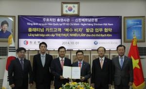 신한베트남은행은 주 호치민 총영사관과 함께 신한 플래티넘 카드를 보유한 우량 고객에 대한 복수비자 발급업무를 위한 양해각서 체결식을 가졌다. (사진제공: 신한은행)