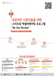 포스터_서울대학교가 새로운 형태의 토탈 창업지원 프로그램 '비 더 로켓(Be the Rocket)'을 개시한다. (사진제공: 서울대학교 기술지주회사)
