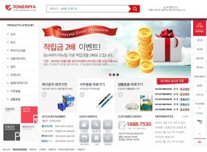 토너피아가 홈페이지 개편을 통해 종합 사무용품 쇼핑몰로 새 단장되었다. (사진제공: 토너피아)