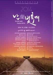 테트라팩 코리아는 오는 10월 17일부터 22일 총 6일간 서울시 마포구 DMC 일대에서 진행되는 환경문화국제페스티벌인 난빛축제에 참여한다고 밝혔다. (사진제공: 테트라팩)