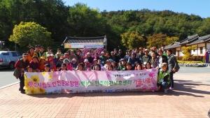 한국보건복지인력개발원 경인사회복무교육센터는 안산시립노인전문요양원과 함께 어르신 활력 충전 가을향기여행 행사를 진행하였다. (사진제공: 한국보건복지인력개발원 사회복무교육본부)