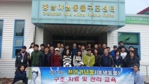 한국야생동물유전자원은행은 매년 문화재청과 공동으로 천연기념물(야생동물) 구조·치료 및 관리 교육을 실시해 전문가 양성을 도모하고 있다. (사진제공: 한국야생동물유전자원은행)