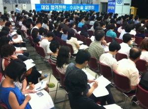 신우성논술학원은 수시논술 설명회를 개최한다. (사진제공: 신우성학원)