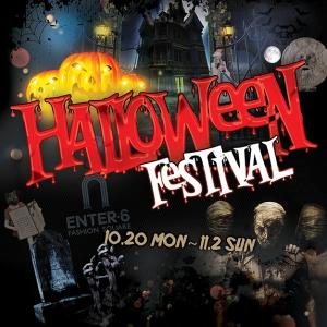 엔터식스가 10월 20일부터 11월 2일까지 14일간 할로윈 페스티벌을 진행한다.