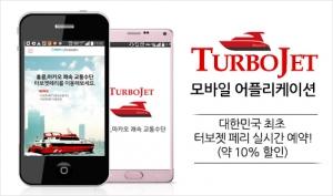 티엔티투어가 국내 최초로 터보젯 페리 모바일 어플리케이션을 선보였다. (사진제공: 티엔티투어)